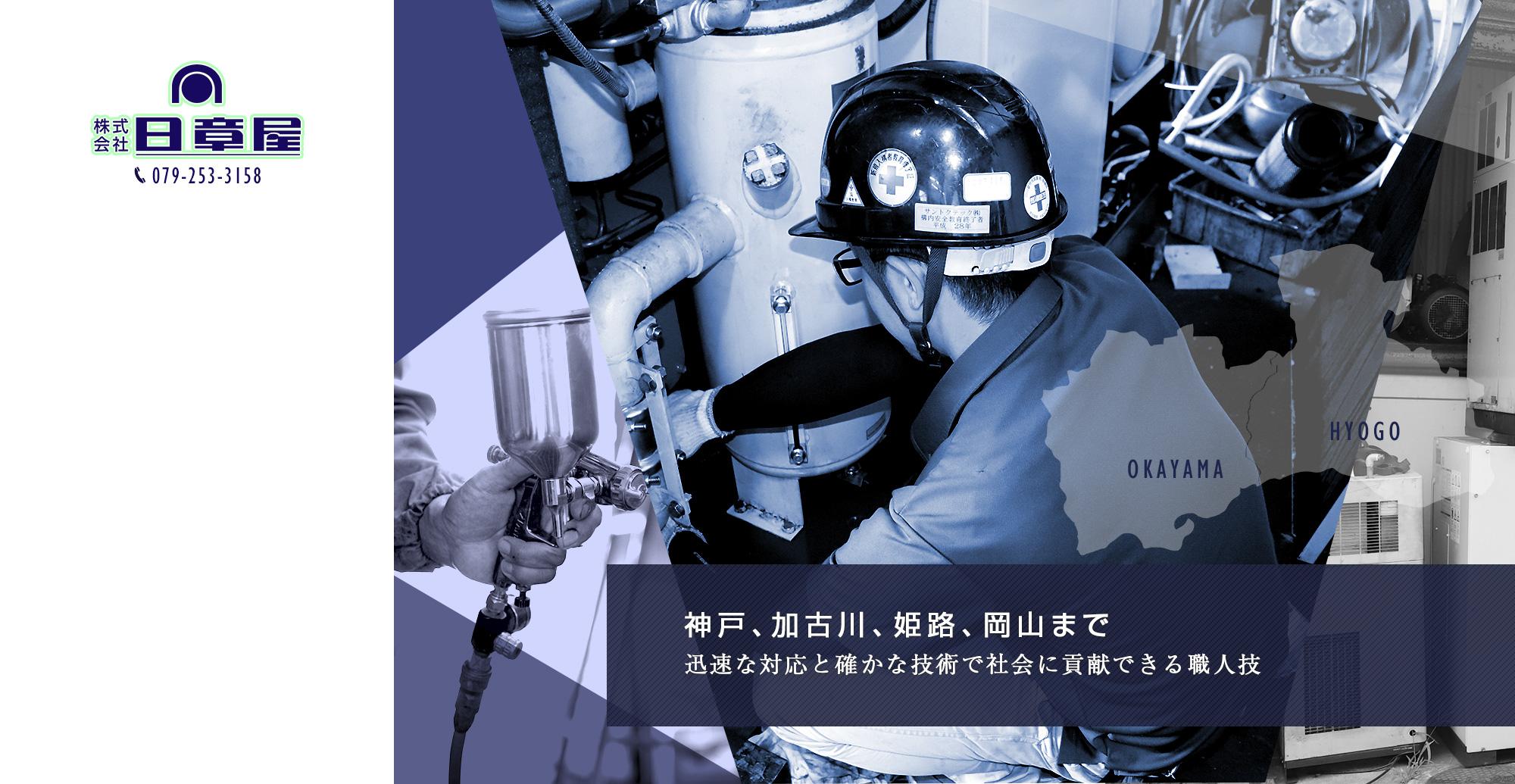 神戸、加古川、姫路、岡山まで 迅速な対応と確かな技術で社会に貢献できる職人技